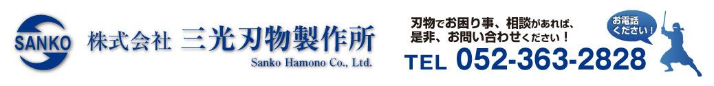 Sanko Hamono Co., Ltd.